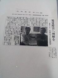 北海道新聞記事(支援者講習会).jpg