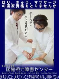 理教ポスター決定ver6(灸).jpg