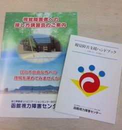 支援者講習会パンフレット.jpg