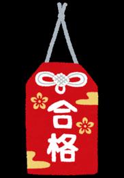 omamori_goukaku.png
