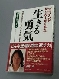 書籍「ブラインド…生きる勇気」