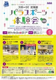 パラスポーツ体験会in函館のチラシ
