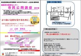20180525_kouza.jpg