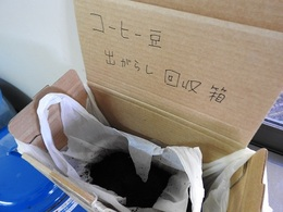 コーヒー豆出がらし回収.JPG