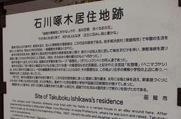 青柳町の居住地跡の看板.jpg