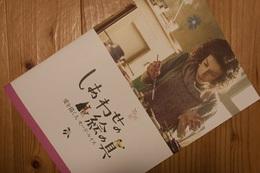 しあわせの絵の具 映画パンフレット.jpg