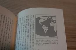 島大陸だった南アメリカ.jpg
