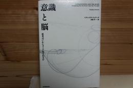 意識と脳(紀伊国屋書店).jpg