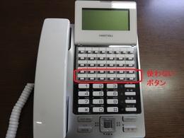 新しい電話機 使わないボタン.jpg
