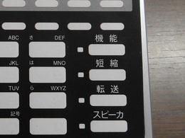 新しい電話機 文字のところアップ.jpg