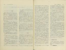 昭和37年厚生白書(リハビリテーション).jpg