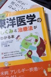東洋医学のしくみと治療法がわかる本.jpg