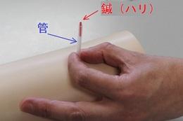 管鍼法の様子 透明な管の中に鍼.jpg